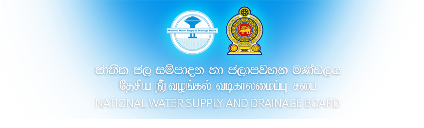 National Water Supply and Drainage Board